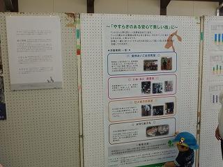 平成27年度 福井県動物愛護ふれあいフェスティバル70
