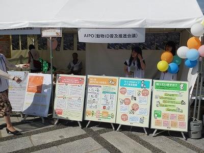 2015(公社)日本獣医師会 動物感謝デー25