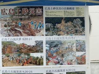 平成27年度 福井県動物愛護ふれあいフェスティバル104