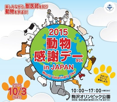 2015(公社)日本獣医師会 動物感謝デーチラシ