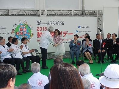 2015(公社)日本獣医師会 動物感謝デー11