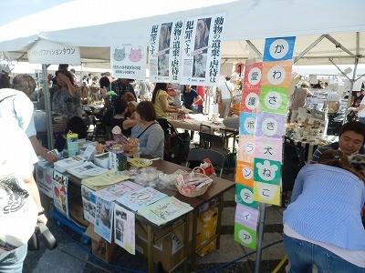 2015(公社)日本獣医師会 動物感謝デー24