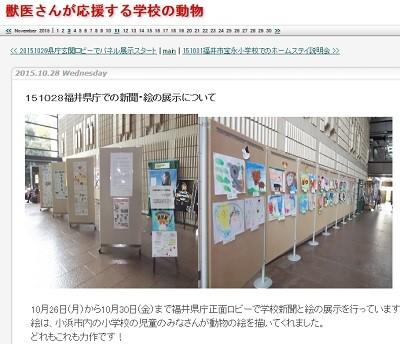 (公社)福井県獣医師会 学校飼育動物 ブログ