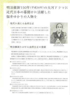 福井県 大河ドラマ 由利公正2
