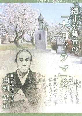 福井県 大河ドラマ 由利公正