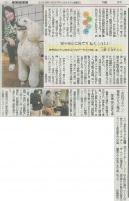 福井県警協力犬 福井新聞 2015.12.4
