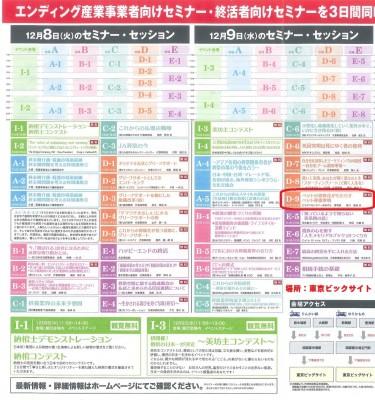 東京ビックサイト エンディング産業展 セミナーチラシ2015.12