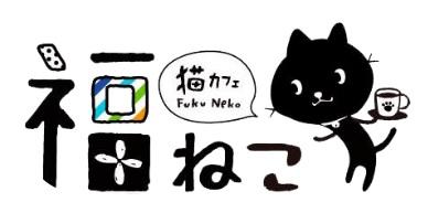 猫カフェ 福ねこさんロゴ