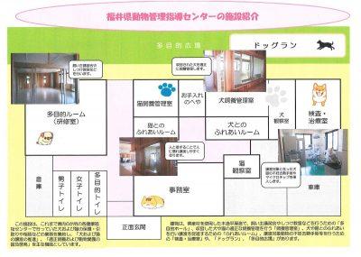 福井県動物管理指導センターのパンフレット 中面