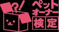 ペットオーナー検定ロゴ