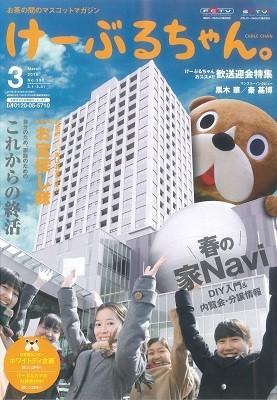 福井ケーブルテレビ・さかいケーブルテレビガイド2016年3月号表紙