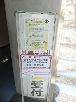 愛するペットとの別れ 富山県 2016.3.6 公開セミナー案内板2