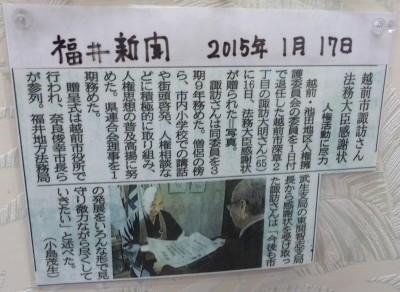 ご住職 福井新聞2015年1月17日