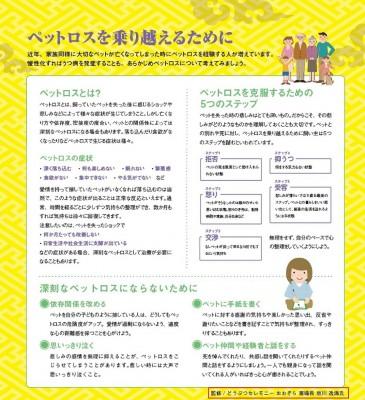 福井ケーブルテレビ・さかいケーブルテレビガイド2016年3月号