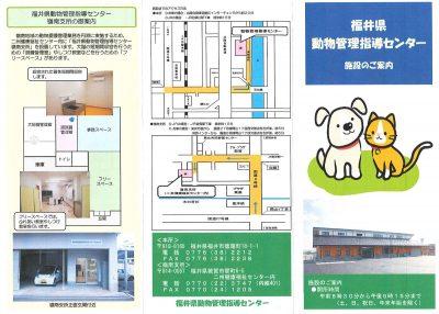 福井県動物管理指導センターのパンフレット 外面
