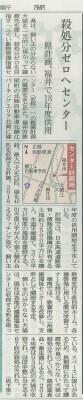 福井新聞2016.4.20 ふくい動物管理指導センター