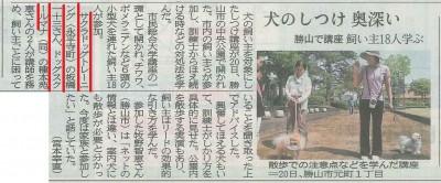 サクラドッグトレーニングさんドッグスクールマナさん勝山市しつけ教室2016.5.20福井新聞