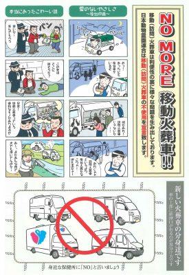日本動物霊園連合 移動火葬車 訪問火葬者
