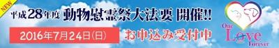 H28 国内最大級動物慰霊祭大法要受付バナー
