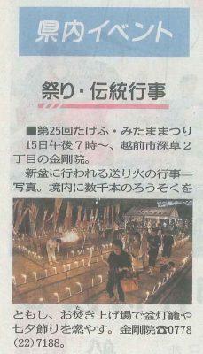 みたままつり 2016.710 福井新聞掲載記事