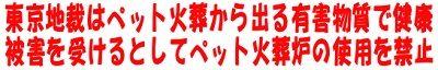 東京(都会)では炉から出る有害物質で健康被害を受けると裁判所が炉の使用を禁止 バナー