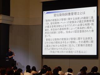 2016.8 愛玩動物飼養管理士 関西会場9