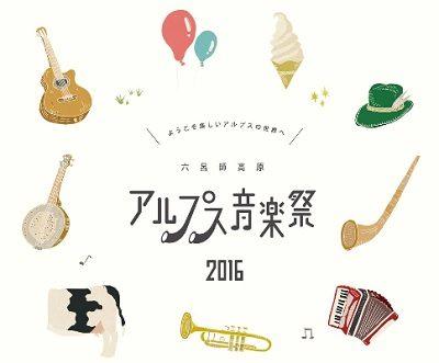 六呂師高原アルプス音楽祭2016