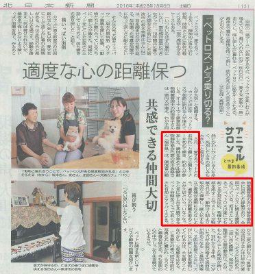 2016.8.6 北日本新聞掲載記事