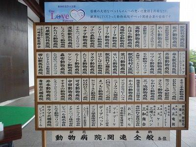 2016.7.24 動物慰霊祭大法要15
