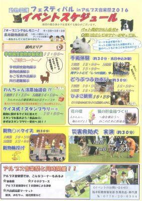 2016.919 福井県動物愛護フェスティバルチラシ裏