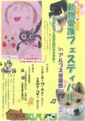 2016.919 福井県動物愛護フェスティバルチラシ表