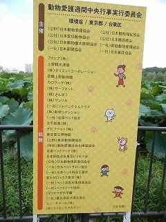 2016.9.17 中央行事動物愛護フェスティバル1-2