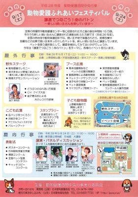 2016.9.17 中央行事動物愛護フェスティバル チラシ