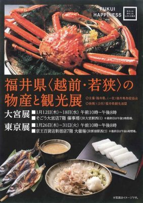 福井県の物産と観光展
