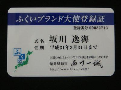 福井ブランド大使 H31.3.31まで