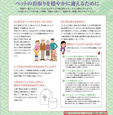 福井ケーブルテレビ・さかいケーブルテレビガイド2017年3月号