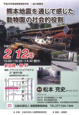 2017.2.12 熊本地震を通じて感じた動物園の社会的役割