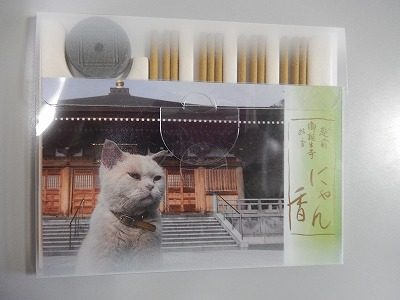 2017.5 御誕生寺さんレオちゃんお香