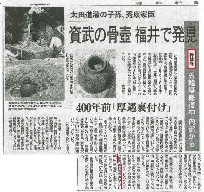 2017.5.19 福井新聞 禅林寺さん骨壷