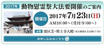 H29 国内最大級動物慰霊祭大法要受付バナー