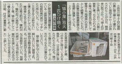 2017.6.20 福井新聞 小浜市川崎 地域猫