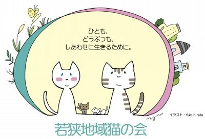 若狭地域猫の会 ロゴ