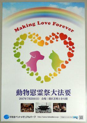 H29 国内最大級動物慰霊祭大法要受付ポスター
