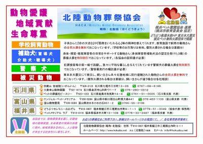 北陸動物葬祭協会(北動協) チラシ