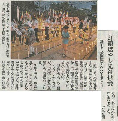 2017.7.16 みたままつり福井新聞掲載記事
