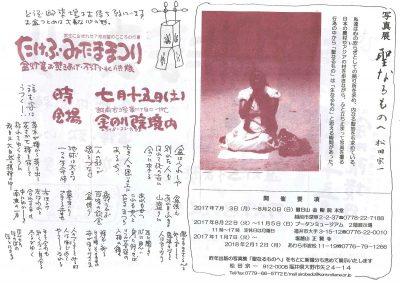 2017.7.15 みたままつりチラシ2