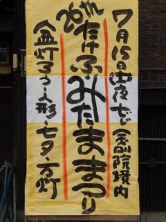 2017.7.15 みたままつり