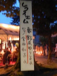 2017.7.15 みたままつり22