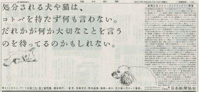 2017.7.10 福井新聞記事