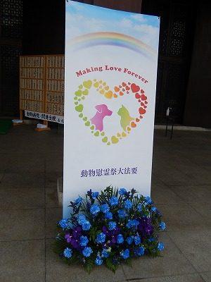 2017.7.23 動物慰霊祭大法要18